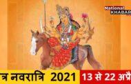 Chaitra Navratri 2021: कब से शुरू हो रहे हैं चैत्र नवरात्रि, जानें इस बार मां दुर्गा किस वाहन पर सवार होकर आ रही हैं