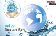 जल के संरक्षण को समर्पित साल की एक तारीख, 22 मार्च को क्यों मनाते हैं विश्व जल दिवस, समझें इस दिन का महत्व और निभाएं अपनी जिम्मेदारी