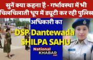 5 महीने की गर्भवती डीएसपी शिल्पा साहू से मिलें - छत्तीसगढ़ की यह DSP Lockdown में चिलचिलाती गर्मी ड्यूटी पर मुस्तैद