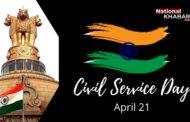 क्यों मनाया जाता है Civil Service Day? इस दिन को मनाने के लिए 21 अप्रैल ही क्यों?