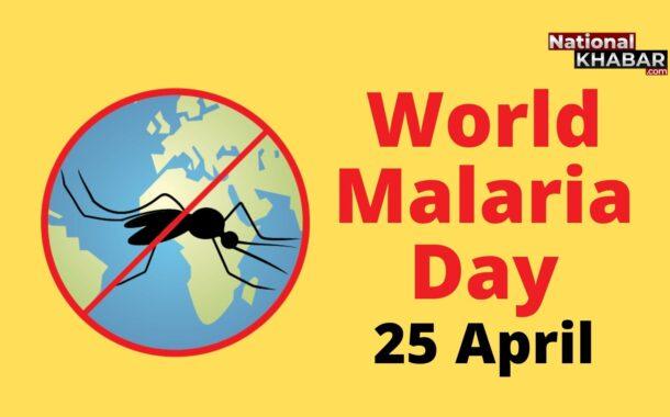 मलेरिया के प्रति जागरुकता को समर्पित एक दिन 25 अप्रैल, World Malaria Day