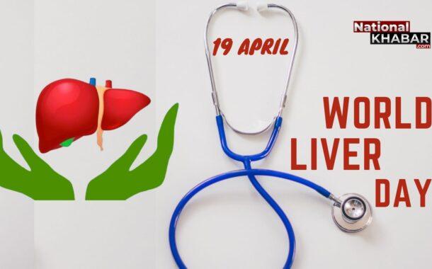 19 अप्रैल यानि world liver day, जानिए क्यों मनाया जाता है world liver day