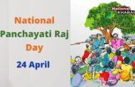 24 अप्रैल यानि राष्ट्रीय पंचायती राज दिवस, क्यों महत्वपूर्ण है यह दिन