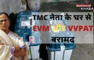 West Bengal election 2021: TMC नेता के घर से मिले EVM और वीवीपैट, चुनाव अधिकारी सस्पेंड