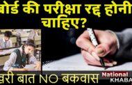 क्या बोर्ड परीक्षा रद्द की जानी चाहिए? अरविंद केजरीवाल ने CBSE बोर्ड परीक्षा रद्द करने की केंद्र से की अपील