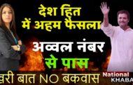 Rahul Takes a Big Decision: कोरोना संक्रमण को लेकर बड़ा फैसला, रद्द की बंगाल की सभी रैली  #RahulGandhi #AICC