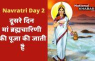 Navratri Day 2, Brahmacharini Puja: मां ब्रह्मचारिणी की पूजा से संयम और विश्वास की वृद्धि होती है