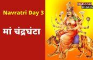 Navratri 2021: नवरात्रि के तीसरे दिन होती है मां चंद्रघंटा की पूजा, साहस और शक्ति हासिल करने का यह दिन है, भय से मिलती है मुक्ति