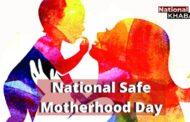 National Safe Motherhood Day: बेहद जरूरी है इस विषय के प्रति जागरुकता