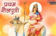 Chaitra Navratri 2021: चैत्र नवरात्रि का पहला दिन, की जाती है मां शैलपुत्री की पूजा