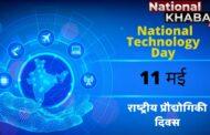 देश के लिए खास है 11 मई, जानिए क्यों मनाते हैं National Technology Day