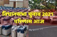 Assembly Election Results 2021: बंगाल समेत 5 राज्यों में किसकी बनेगी सरकार? मतों की गिनती आज 8 बजे से