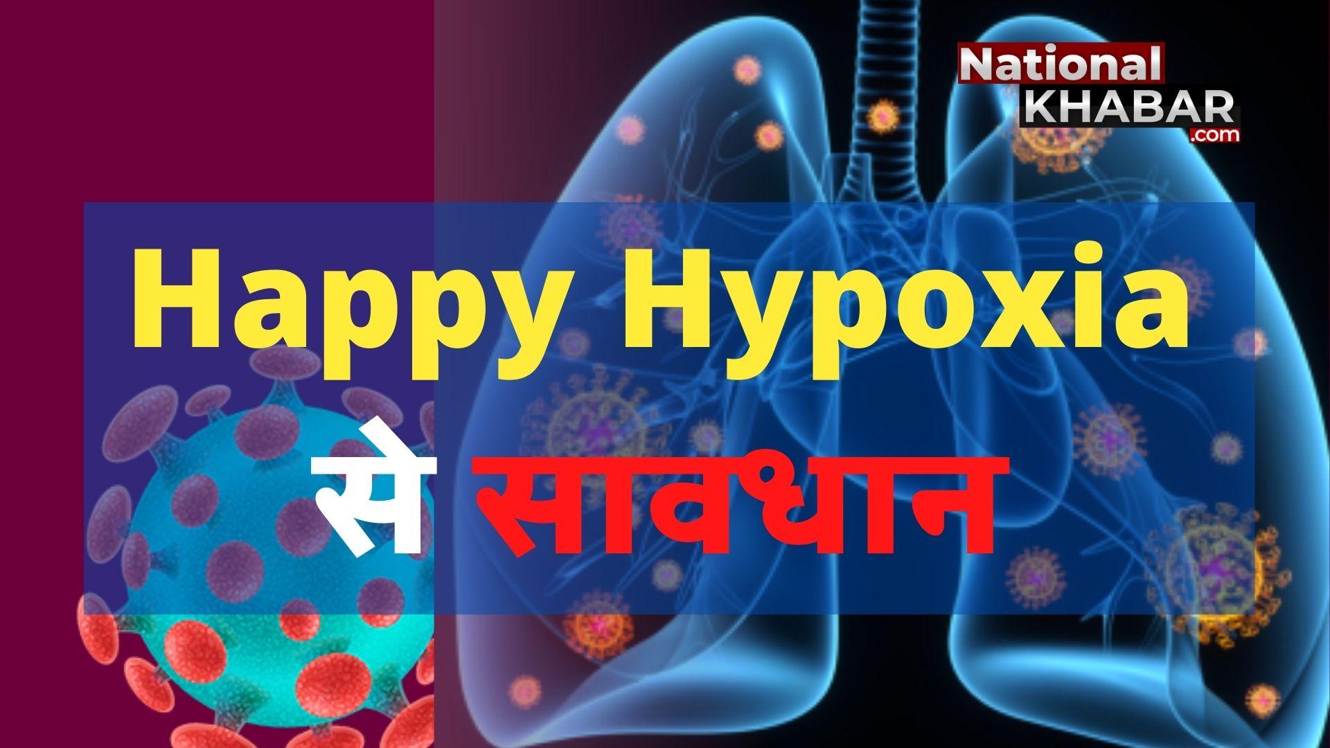 Happy Hypoxia: ऑक्सीजन लेवल कम होगा लेकिन पता भी नहीं चलेगा, और फिर खामोशी से ले लेगा जान