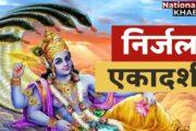 Nirjala Ekadashi 2021: निर्जला एकादशी पर इस साल बन रहा है शुभ योग, जानें क्यों रखा जाता है निर्जला व्रत
