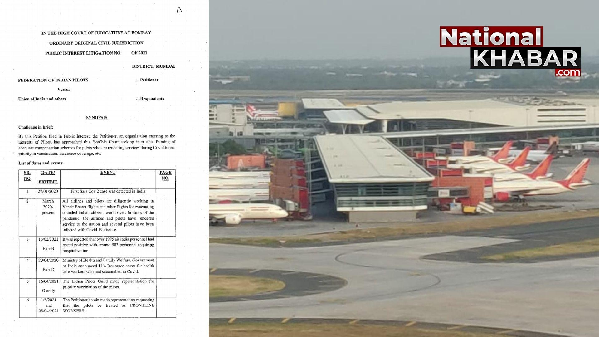 कोविड-19: फेडरेशन ऑफ इंडियन पायलट्स (FIP) ने दायर की जनहित याचिका, 'पर्याप्त मुआवजे', प्राथमिकता व फ्रंटलाइन वर्कर की मांग