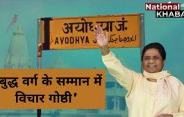 मायावती का ब्राह्मण कार्ड: बसपा के ब्राह्मण सम्मेलन का आगाज आज अयोध्या से