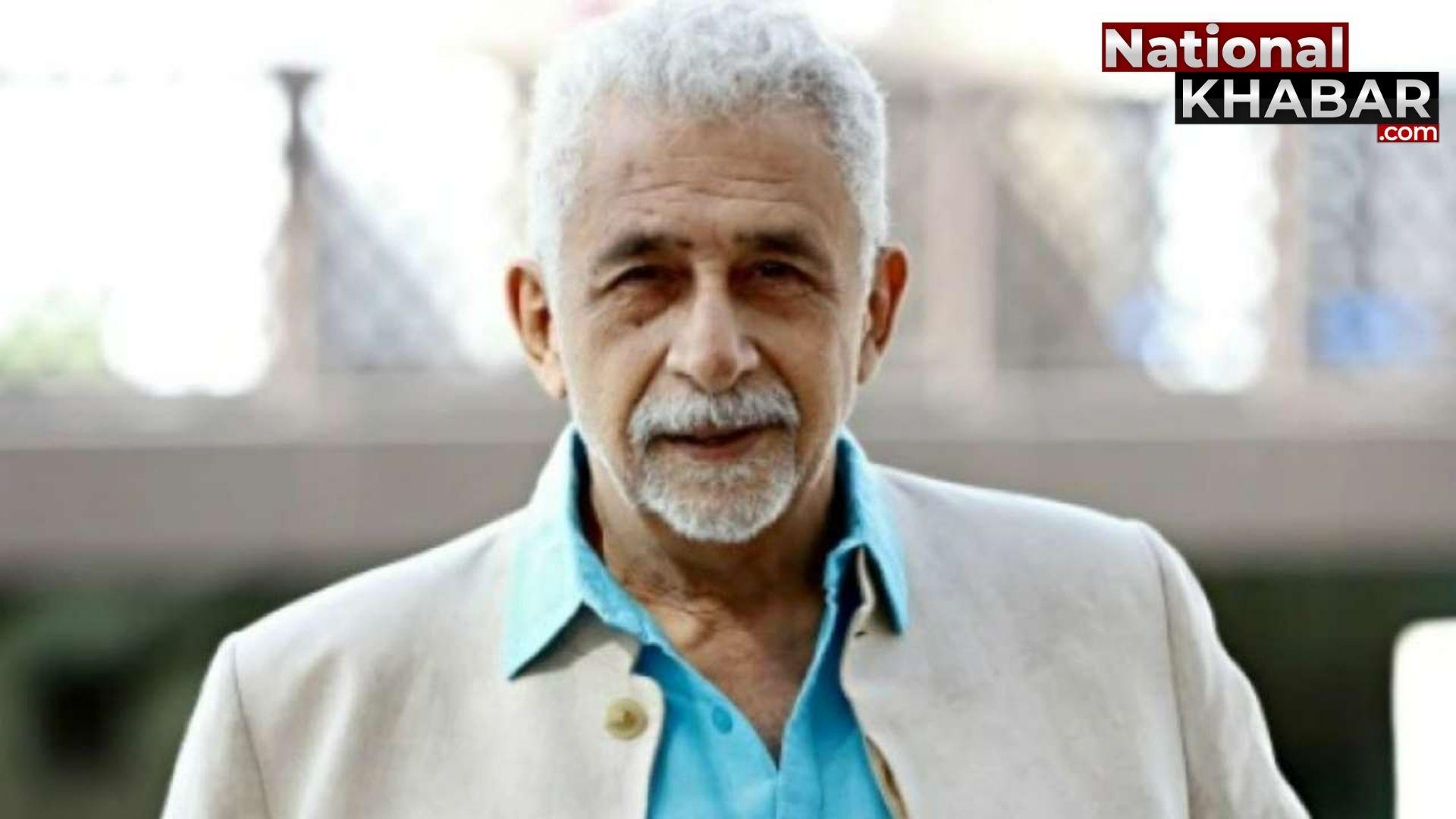 72 के हुए बॉलीवुड के दिग्गज कलाकार नसीरुद्दीन शाह, अभिनय की दुनिया का ऐसा नाम, जो हर किरदार में फूंक देता है जान