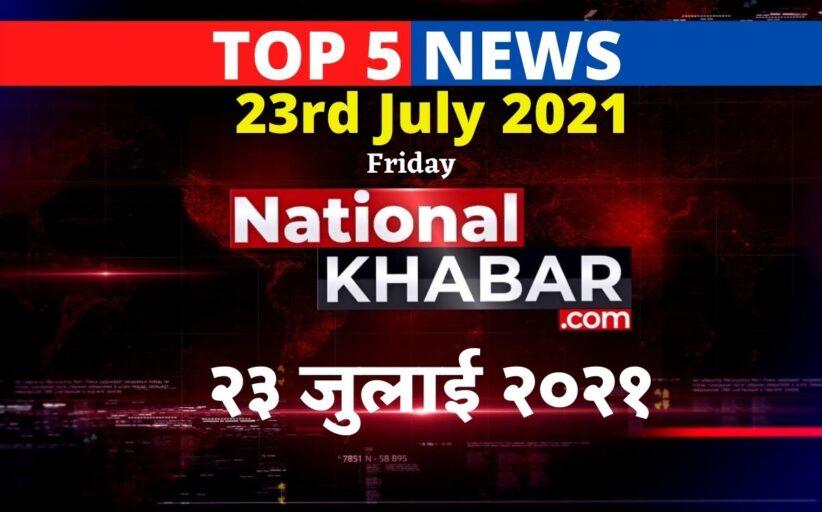 IMPORTANT NEWS OF THE DAY । NATIONALKHABAR TOP 5 NEWS । नेशनलखबर आज की पांच मुख्य खबरें । दिन की पांच बड़ी खबरें