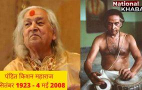 Remembering Padma Vibhushan Pt Kishan Maharaj: कला जगत के बेशकिमती रत्न पंडित किशन महाराज की जयंती पर विशेष