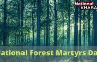 National Forest Martyrs Day: सैनिक से कम नहीं, घरों से दूर जंगलों में बसर करने वाले वनकर्मी, वन और वन्यजीवों के संरक्षण में तैनात हर वनकर्मी को सलाम