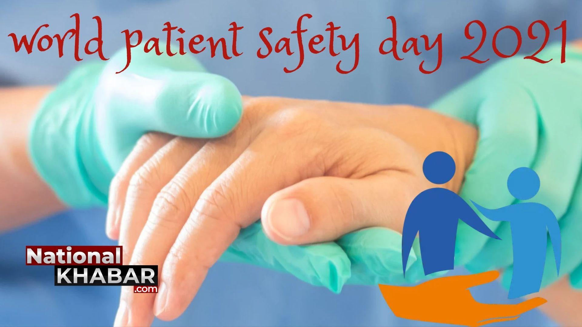 world patient safety day 2021: क्यों मनाया जाता है ये दिन?
