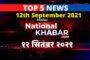 Vijay Rupani Resign: भाजपा की CM बदलो सीरीज । Political Drama