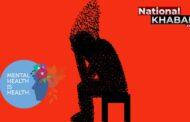 World mental health day 2021: मानसिक स्वास्थ्य को नहीं करें इग्नोर, कैसे रखें इसका ध्यान
