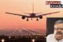 टाटा का हुआ एयर इंडिया लेकिन सांसदों को टा-टा कहना हो रहा मुश्किल