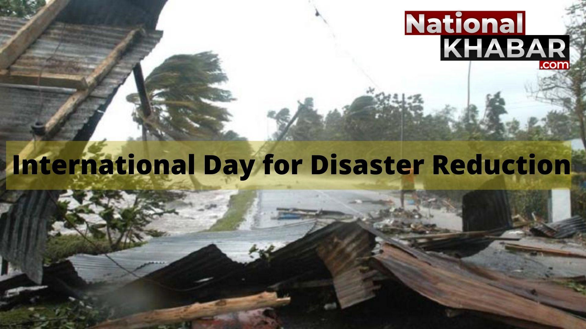 International Day for Disaster Reduction: जानिए क्यों मनाया जाता है ये दिन