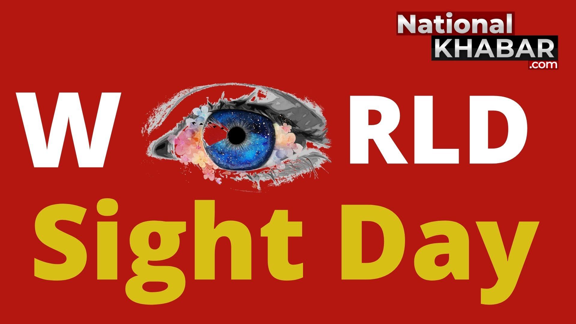 World Sight Day: क्या है इसका महत्व? कैसे रखें आंखों का ख्याल