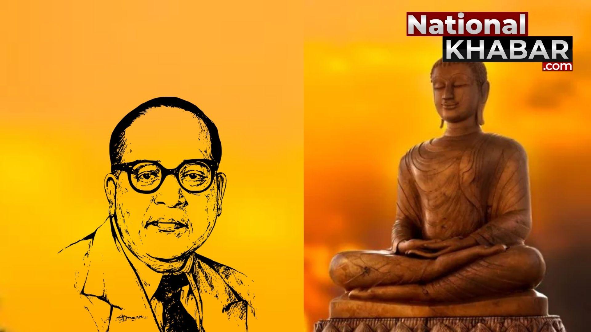 आज ही के दिन हुआ था भारत के इतिहास का सबसे बड़ा धर्म परिवर्तन, डॉ भीमराव अंबेडकर ने अपने 3.65 लाख समर्थकों के साथ अपनाया था बौद्ध धर्म