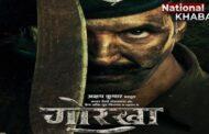 Akshay Kumar Film: 'गोरखा' के पोस्टर में गलती पर आर्मी ऑफिसर ने टोका, अक्षय कुमार ने कहा शुक्रिया