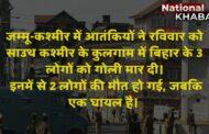 कश्मीर में आतंकी हमलों का दौर जारी, तीन और गैर कश्मीरियों को निशाना बनाया